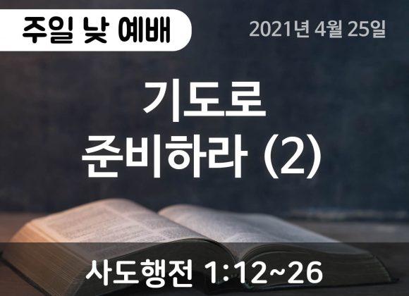 기도로 준비하라 (2)