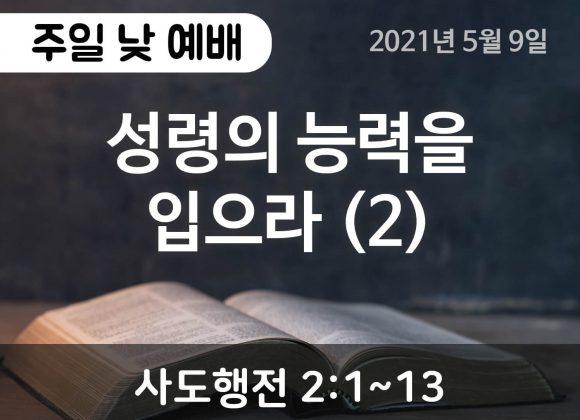 성령의 능력을 입으라 (2)