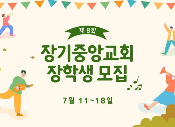제 8회 장기중앙교회 장학생 모집