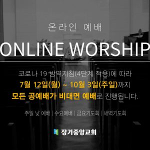 사회적 거리두기 4단계에 따른 예배 안내