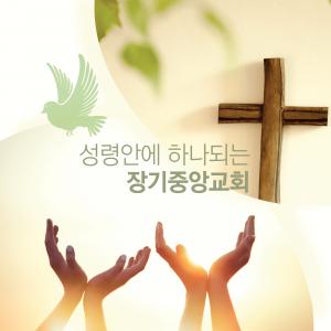 장기중앙교회 교회 정관 제정 일정 공지